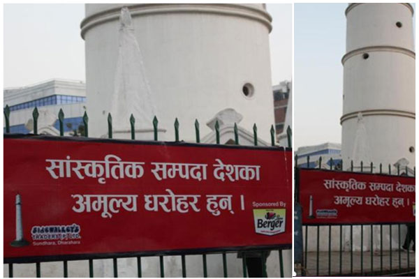 Conservation of Historical archeological sites- Dharhara